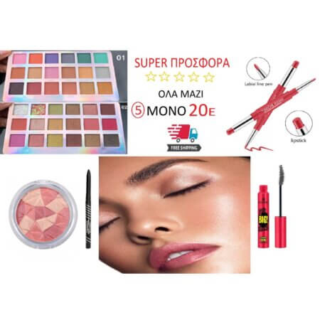 make-up-offer-discount-20-free-shipping