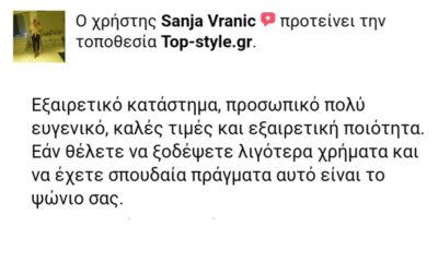 review-sanja