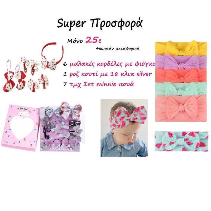 baby-offer-headband-pink-box