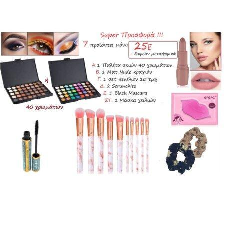 offer-7-itmes-25-free-shipping